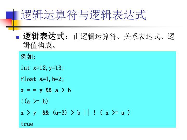 逻辑运算符与逻辑表达式