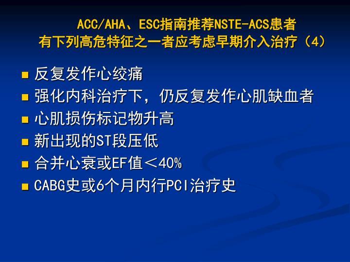 ACC/AHA