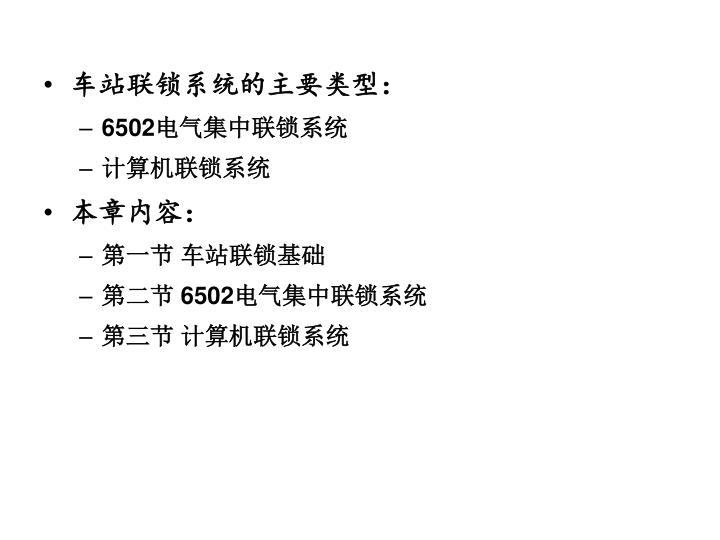 车站联锁系统的主要类型: