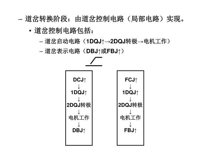 道岔转换阶段:由道岔控制电路(局部电路)实现。