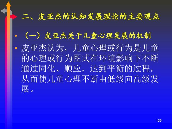 二、皮亚杰的认知发展理论的主要观点