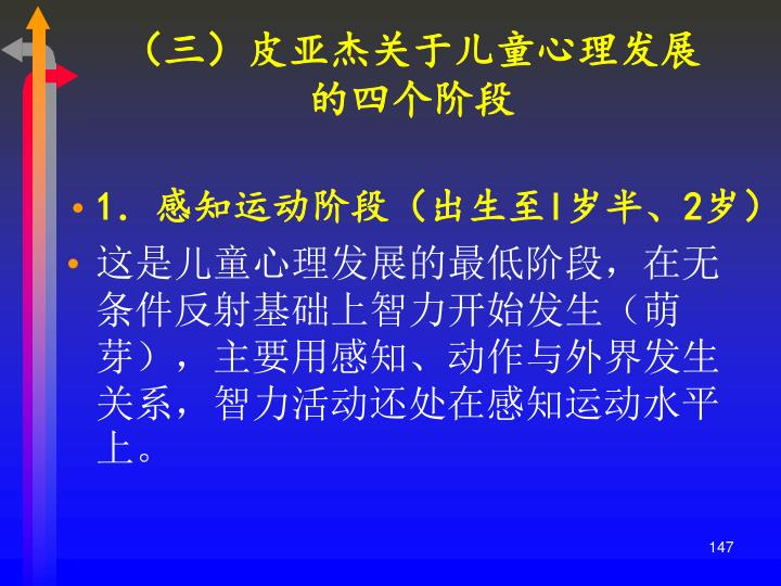 (三)皮亚杰关于儿童心理发展