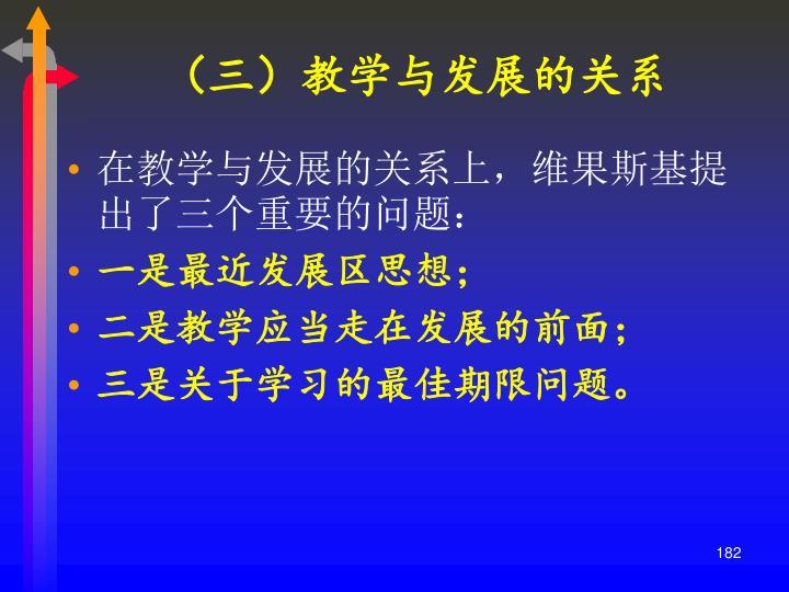 (三)教学与发展的关系