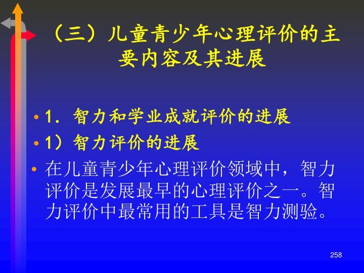 (三)儿童青少年心理评价的主要内容及其进展