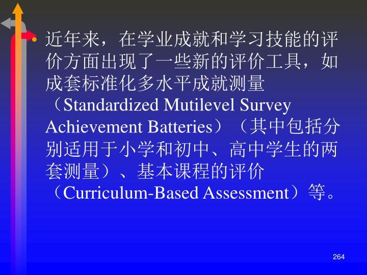 近年来,在学业成就和学习技能的评价方面出现了一些新的评价工具,如成套标准化多水平成就测量(