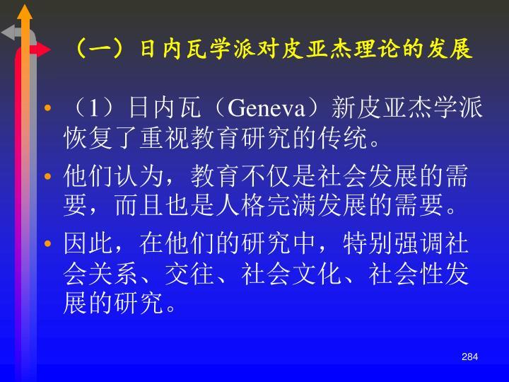(一)日内瓦学派对皮亚杰理论的发展