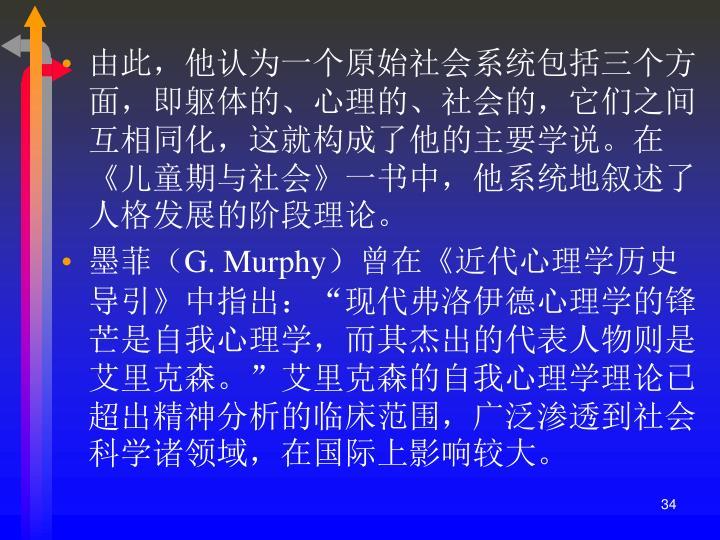 由此,他认为一个原始社会系统包括三个方面,即躯体的、心理的、社会的,它们之间互相同化,这就构成了他的主要学说。在