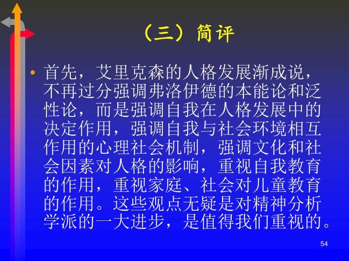 (三)简评