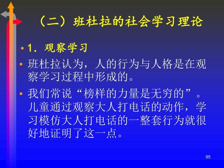 (二)班杜拉的社会学习理论