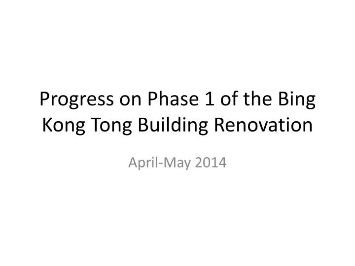 progress on phase 1 of the bing kong tong building renovation n.