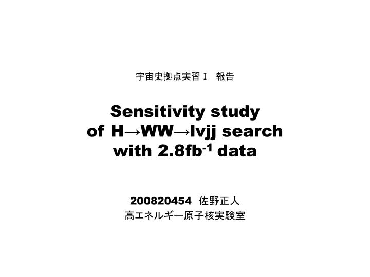 Sensitivity study of h ww lvjj search with 2 8fb 1 data