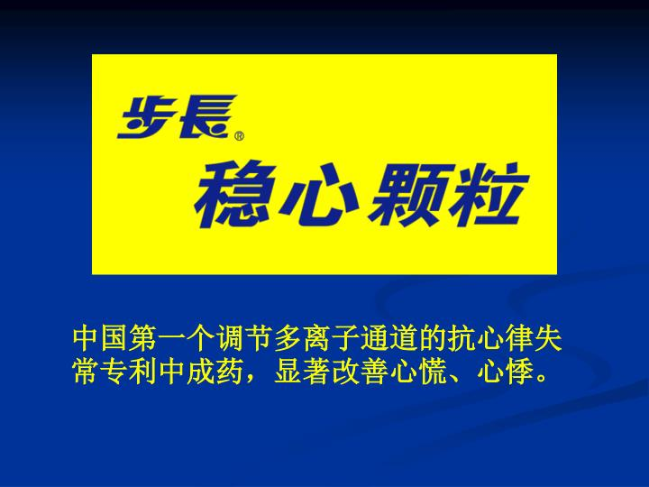 中国第一个调节多离子通道的抗心律失常专利中成药,显著改善心慌、心悸。