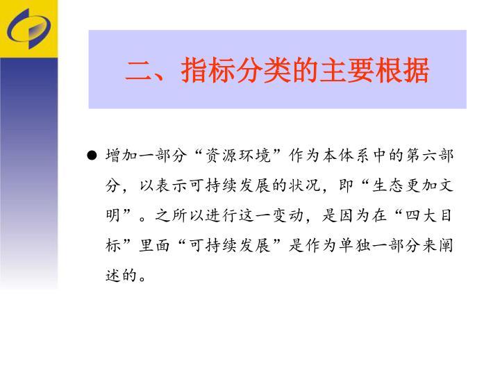 二、指标分类的主要根据