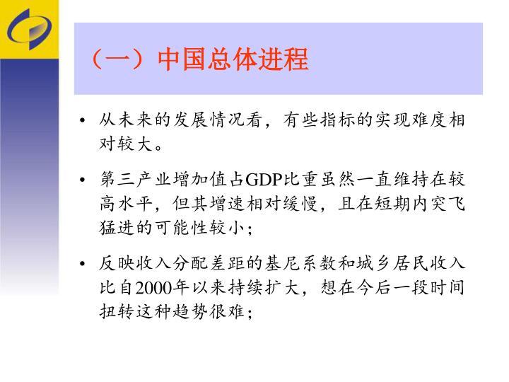 (一)中国总体进程
