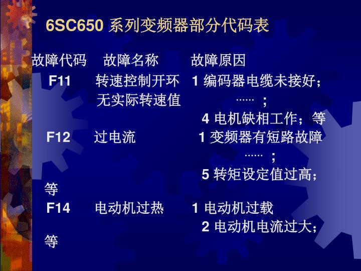 6SC650