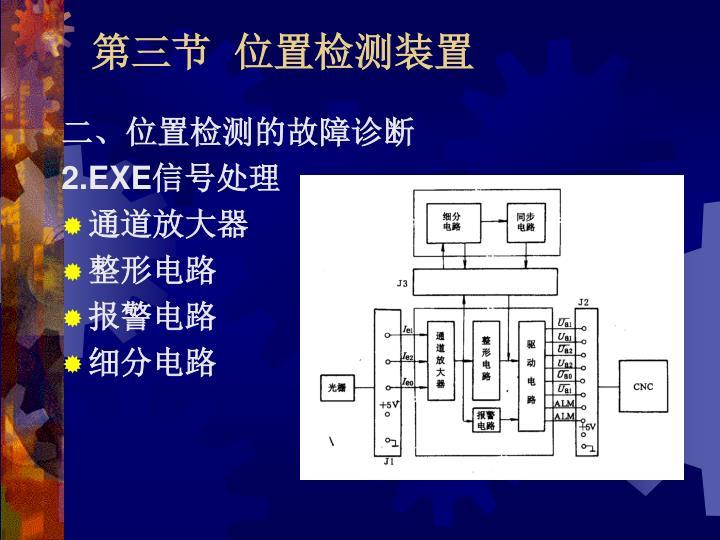 第三节  位置检测装置