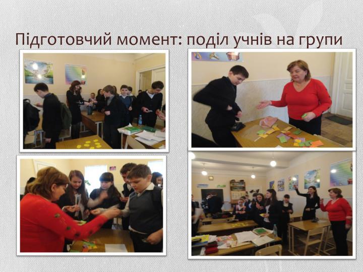 Підготовчий момент: поділ учнів на групи