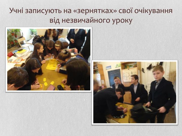 Учні записують на «зернятках» свої очікування від незвичайного уроку