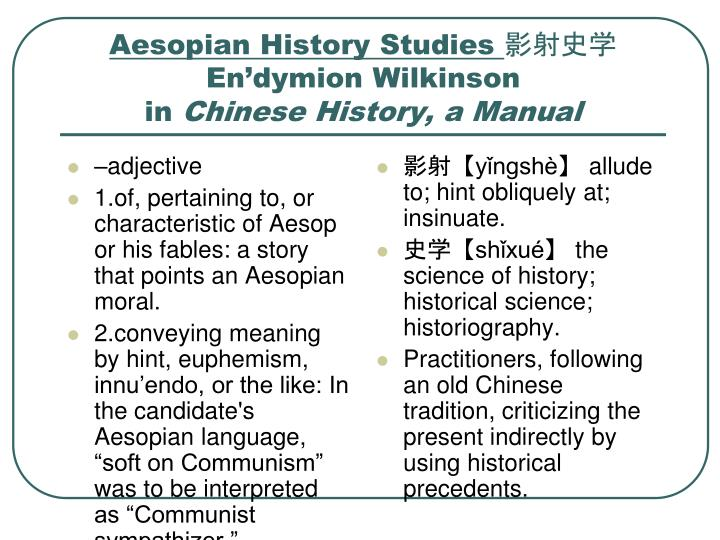 Aesopian history studies en dymion wilkinson in chinese history a manual