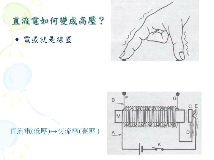 直流電如何變成高壓?