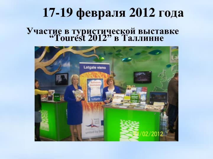 """Участие в туристической выставке """"Tourest 2012"""" в Таллинне"""