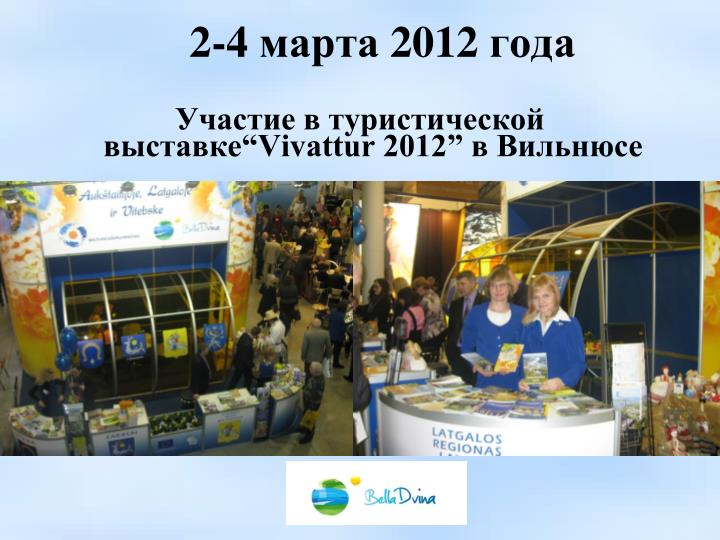 """Участие в туристической выставке""""Vivattur 2012"""" в Вильнюсе"""