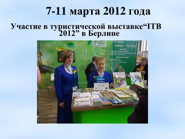 Участие в туристической выставке
