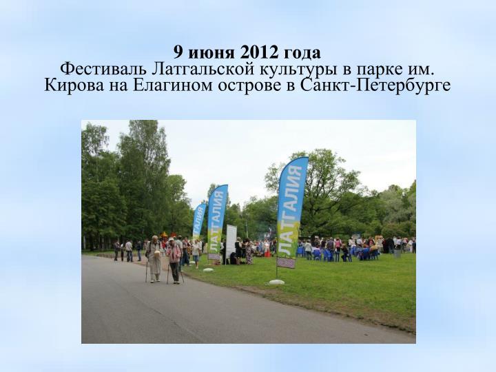 9 июня 2012 года
