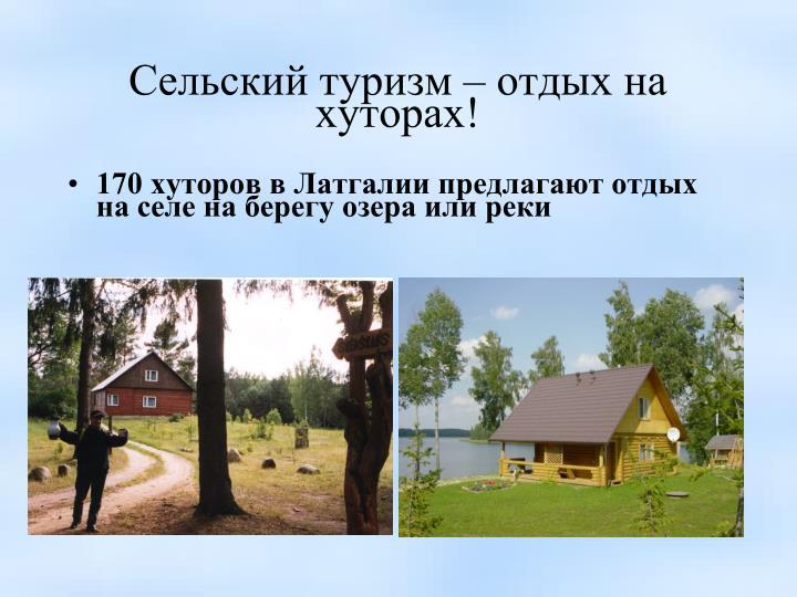 Сельский туризм – отдых на хуторах!
