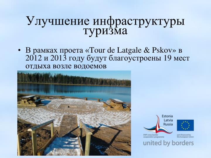 Улучшение инфраструктуры туризма