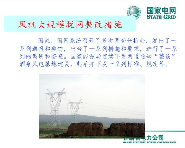 风机大规模脱网整改措施