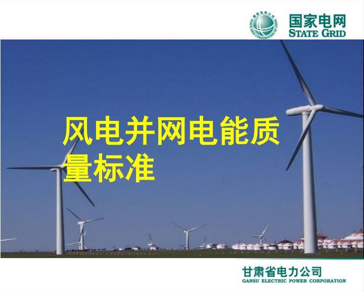 风电并网电能质量标准