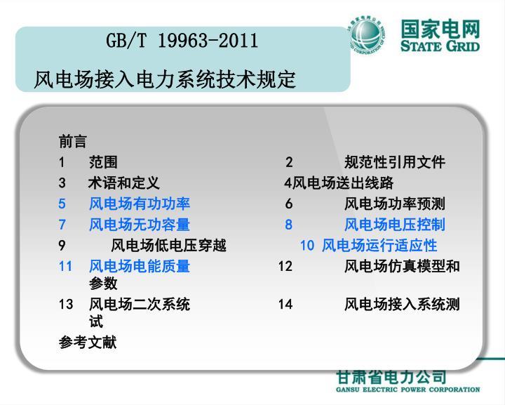 GB/T 19963-2011