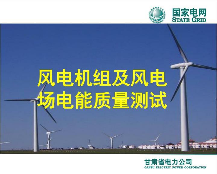 风电机组及风电场电能质量测试
