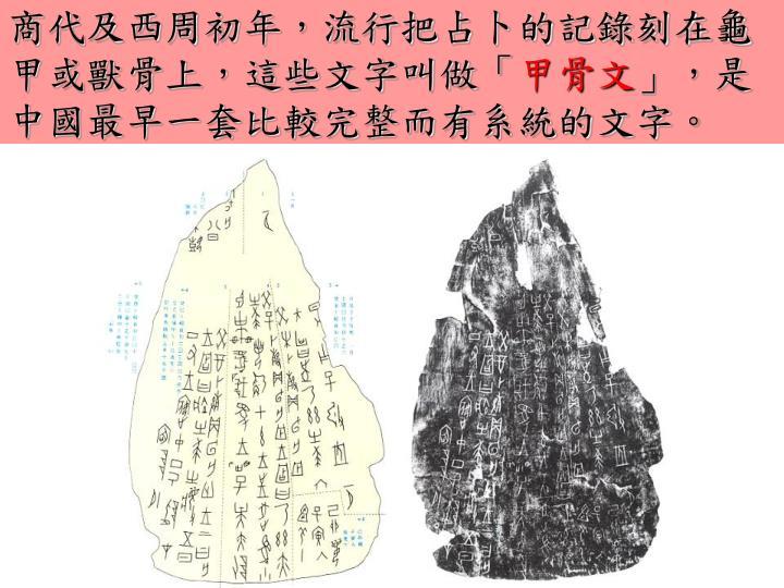 商代及西周初年,流行把占卜的記錄刻在龜甲或獸骨上,這些文字叫做「