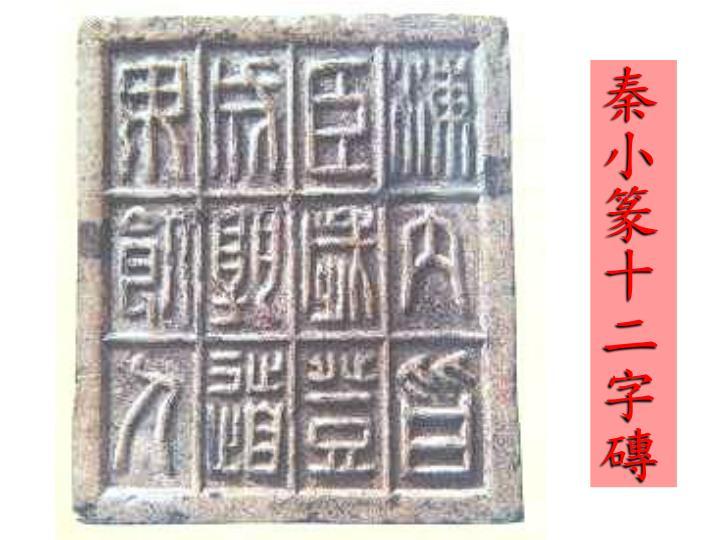 秦小篆十二字磚
