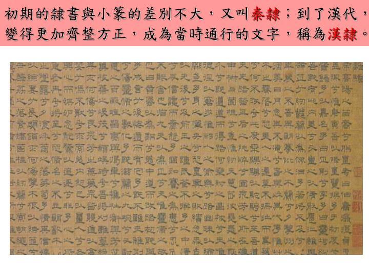 初期的隸書與小篆的差別不大,又叫