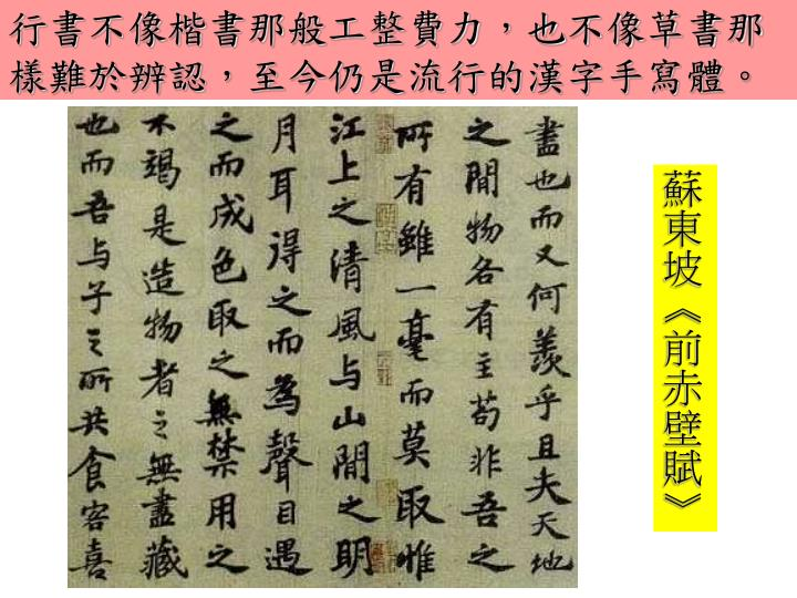 行書不像楷書那般工整費力,也不像草書那樣難於辨認,至今仍是流行的漢字手寫體。