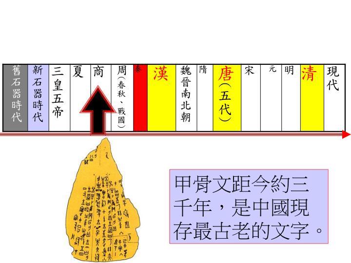 甲骨文距今約三千年,是中國現存最古老的文字。