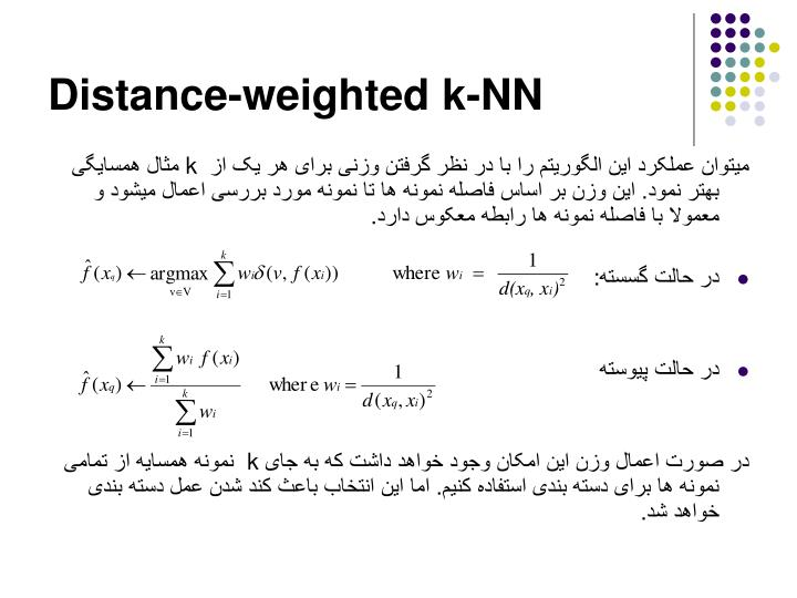 Distance-weighted k-NN