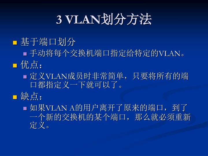 3 VLAN