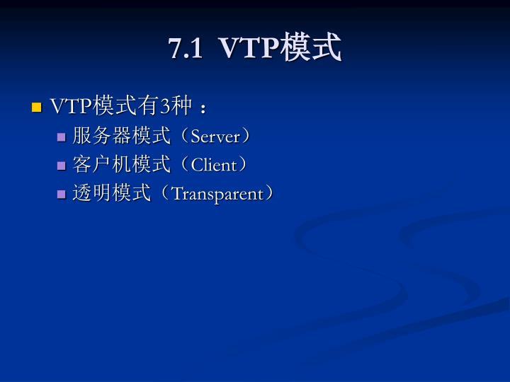 7.1  VTP