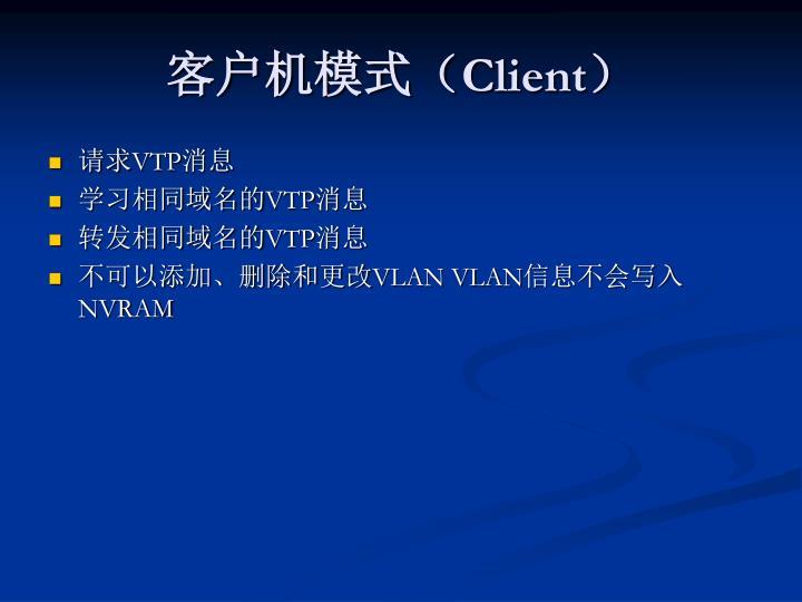 客户机模式(