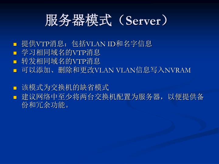 服务器模式(