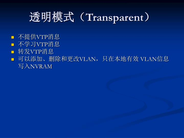 透明模式(
