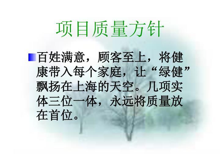"""百姓满意,顾客至上,将健康带入每个家庭,让""""绿健""""飘扬在上海的天空。几项实体三位一体,永远将质量放在首位。"""