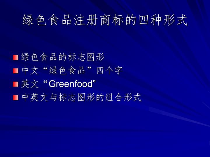 绿色食品注册商标的四种形式