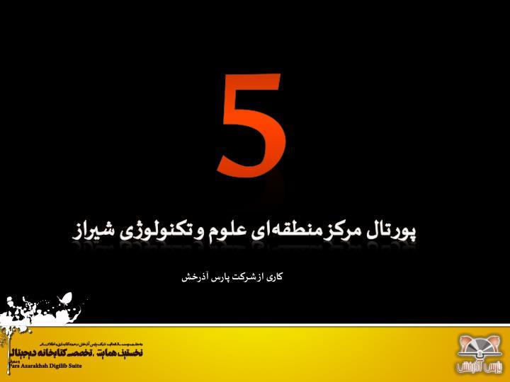پورتال مرکز منطقهای علوم و تکنولوژی شیراز