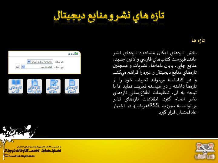 تازه هاي نشر و منابع ديجيتال