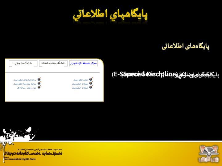 پايگاههاي اطلاعاتي